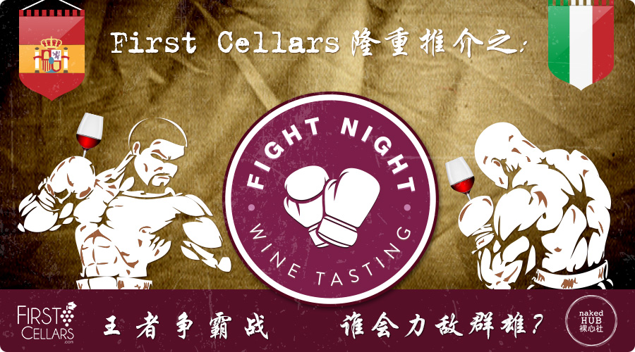 Fight Night Wine Tasting Round 2