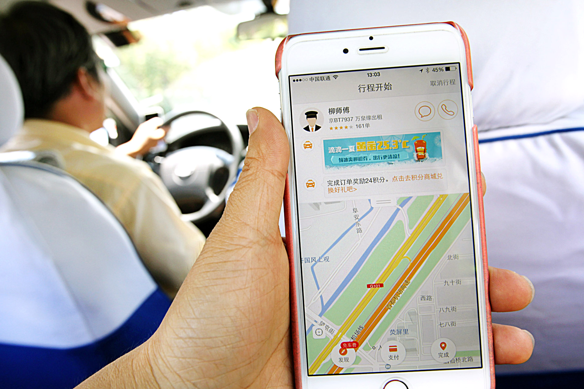 Didi and Uber set to merge in China