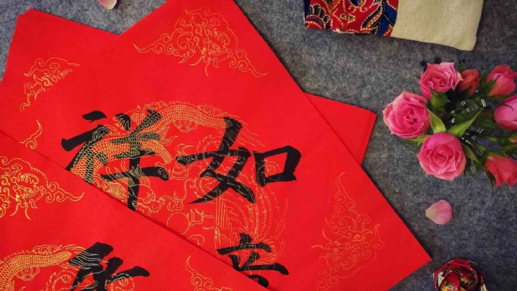 Make Your Own Spring Festival Couplets at Ink Moon Workshop