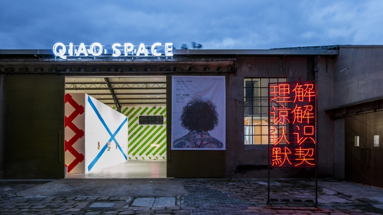 Qiao Space Gallery West Bund