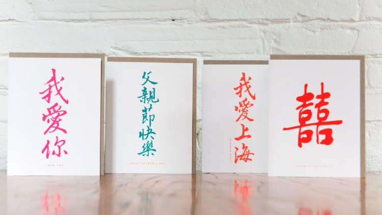 Victoria Rushton, founder of Kǎrd Stationery shares stories behind her designs