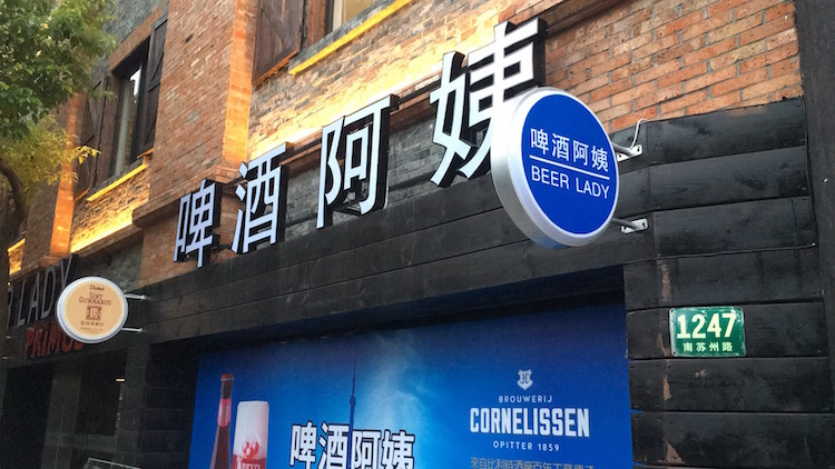 The Beer Lady 3 is opening near Suzhou Creek