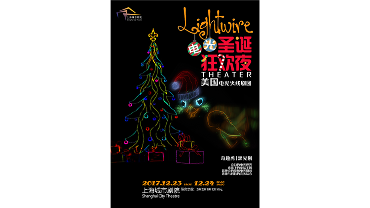 Lightwire Theatre: A Very Electric Christmas
