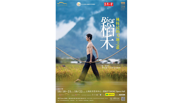 Cloud Gate Dance Theatre of Taiwan: RICE