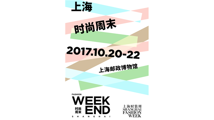 Shanghai Fashion Weekend