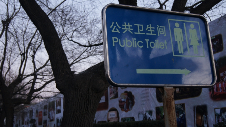 There's now an app that can find your nearest public toilet