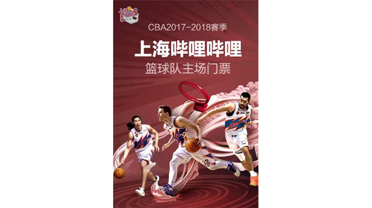 Shanghai Sharks CBA Basketball - 2017/18 Season