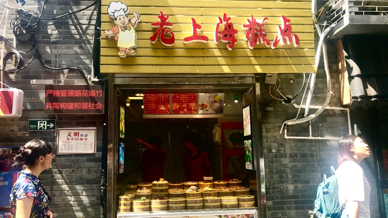 Old Shanghai Cake Shop