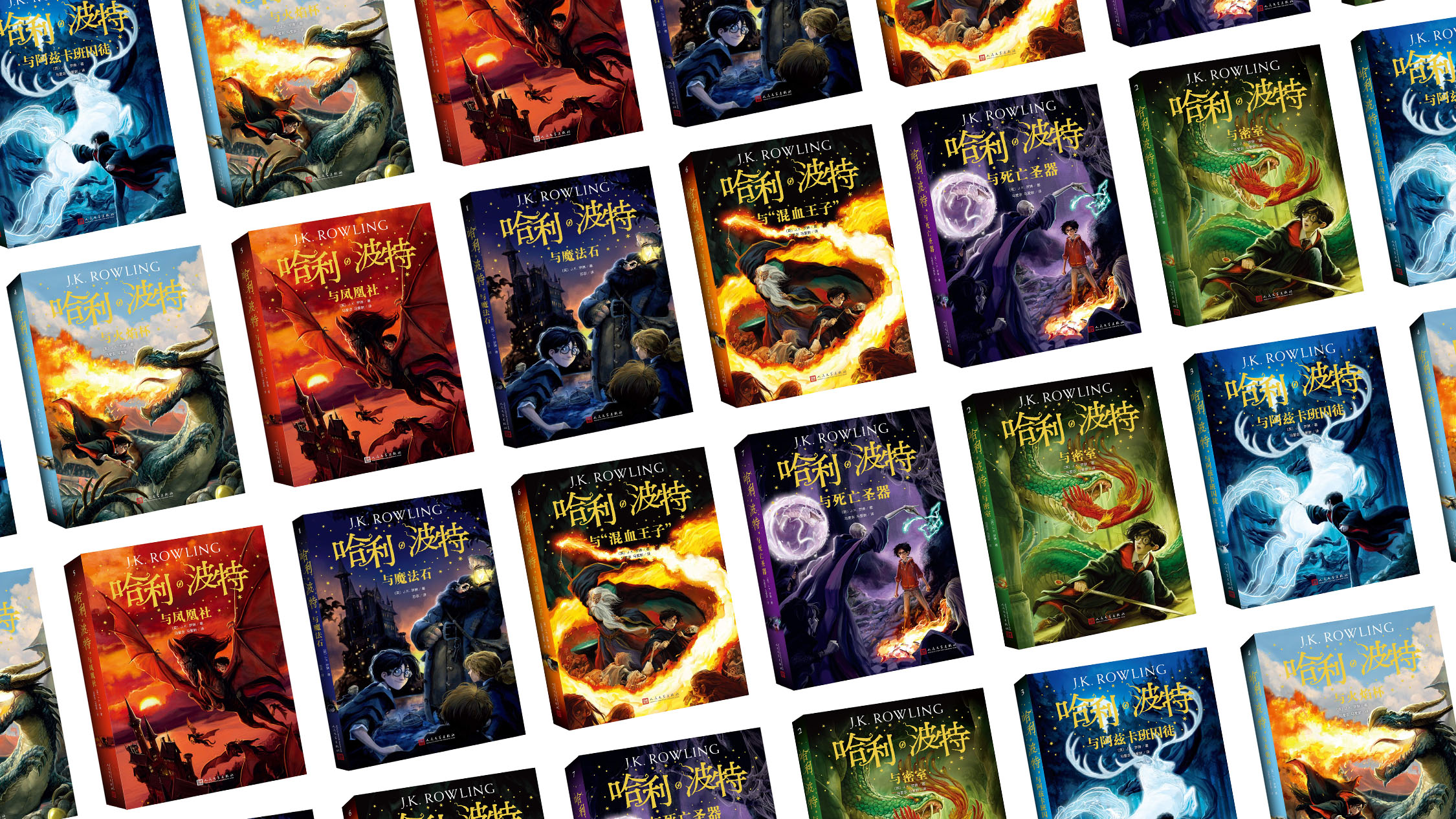 6 things you might not know about the Chinese editions of Harry Potter