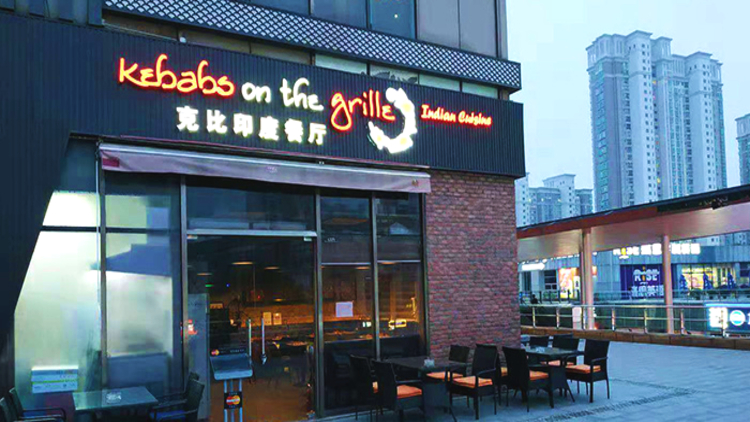 Kebabs On The Grille (Thumb Plaza)