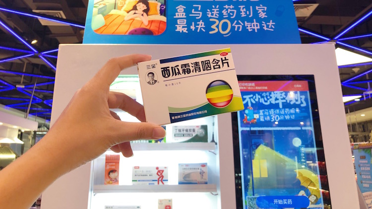 We tried out Hema Xiansheng's new medicine vending machine