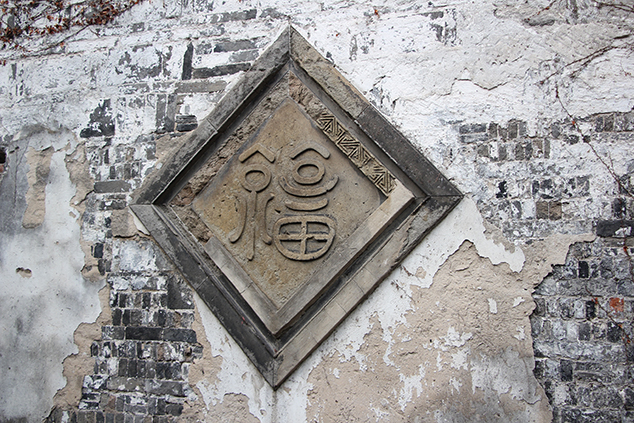 A 'fu' design decorates the high back wall