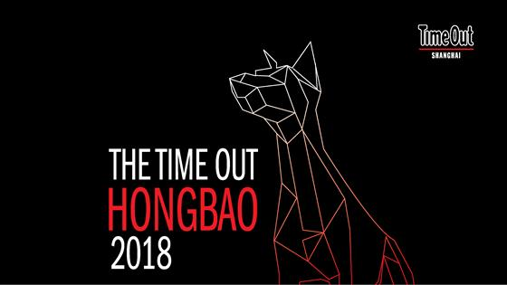 The Time Out Hongbao 2018: win 2,698RMB at Dragonfly