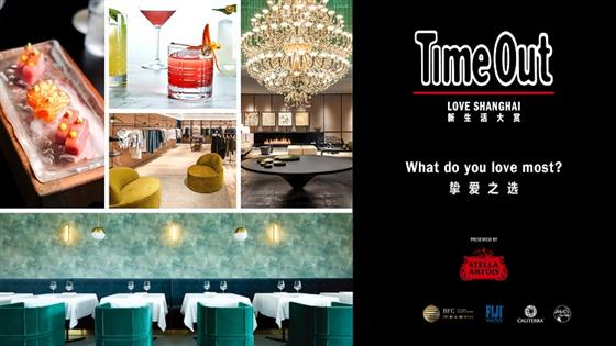The Time Out Love Shanghai Awards 2018 shortlist