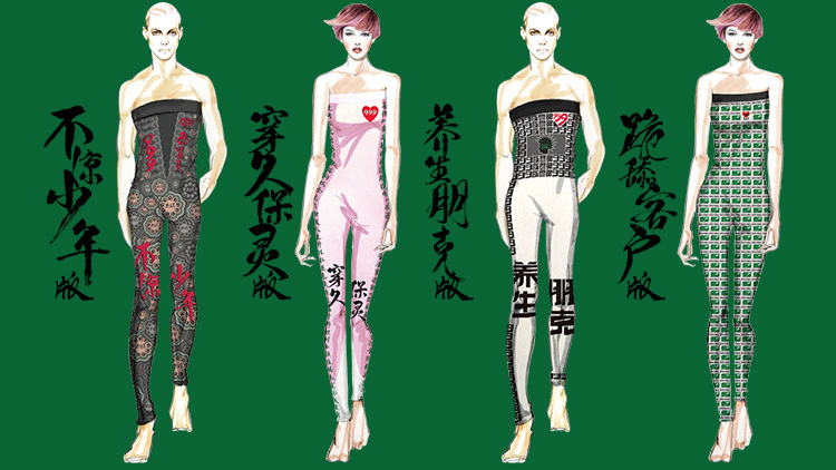 6 unexpected Chinese brands that ventured into fashion