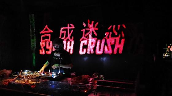 Synth Crush 6th Anniversary Party x Of Course